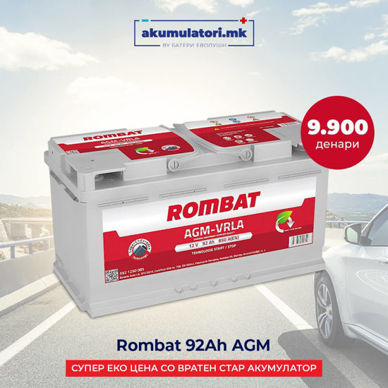 Picture of Акумулатор Rombat Start-Stop AGM 92Ah